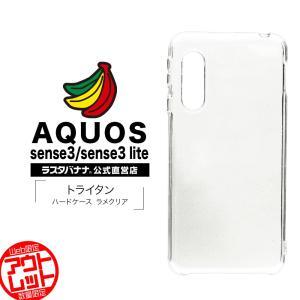 ラスタバナナ AQUOS sense3 sense3 lite SH-02M SHV45 SH-RM12 ケース/カバー ハード トライタン ラメクリア アクオス センス3 ライト スマホケース 5239AQOS3TR|keitai-kazariya
