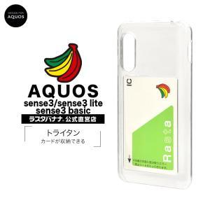 ラスタバナナ AQUOS sense3 sense3 lite SH-02M SHV45 SH-RM12 ケース/カバー ハード トライタン カードが収納できる クリア アクオス スマホケース 5248AQOS3TR|keitai-kazariya