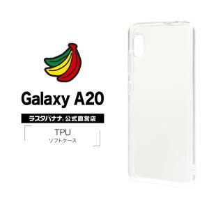 ラスタバナナ Galaxy A20 SC-02M SCV46 ケース カバー ソフト  TPU 1.2mm クリア ギャラクシーA20 スマホケース 5260GA20TP|keitai-kazariya