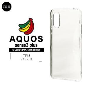 ラスタバナナ AQUOS sense 3 plus ケース/カバー ソフト TPU 1.0mm クリア アクオス センス3 プラス スマホケース 5324AQOS3PTP|keitai-kazariya
