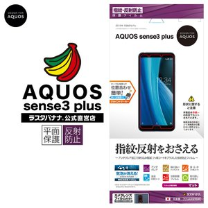ラスタバナナ AQUOS sense 3 plus フィルム 平面保護 指紋・反射防止(アンチグレア) アクオス センス3 プラス 液晶保護フィルム T2144AQOS3P|keitai-kazariya