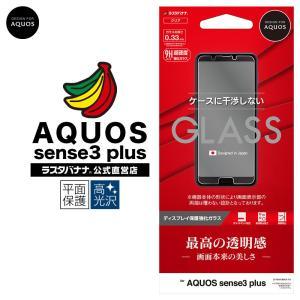 ラスタバナナ AQUOS sense 3 plus フィルム 平面保護 強化ガラス 0.33mm 高光沢 ケースに干渉しない アクオス センス3 プラス 液晶保護フィルム GP2153AQOS3P|keitai-kazariya