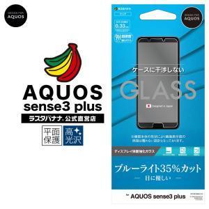 ラスタバナナ AQUOS sense 3 plus フィルム 平面保護 強化ガラス 0.33mm ブルーライトカット ケースに干渉しない アクオス 液晶フィルム GE2154AQOS3P|keitai-kazariya