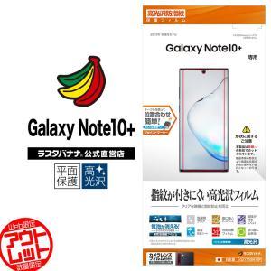 ラスタバナナ Galaxy Note10+ SC-01M SCV45 フィルム 平面保護 光沢防指紋 ギャラクシーノート10プラス 液晶保護 G2170GN10P keitai-kazariya