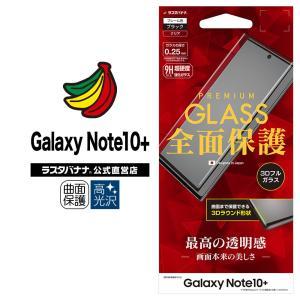 ラスタバナナ Galaxy Note10+ SC-01M SCV45 フィルム 全面保護 強化ガラス 高光沢 3D曲面フレーム ブラック ギャラクシーノート10プラス 液晶保護 3S2175GN10P keitai-kazariya
