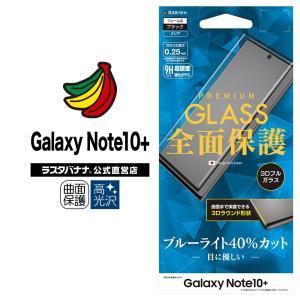 ラスタバナナ Galaxy Note10+ SC-01M SCV45 フィルム 全面保護 強化ガラス ブルーライトカット 3D曲面 ギャラクシーノート10プラス 液晶保護 3E2176GN10P keitai-kazariya