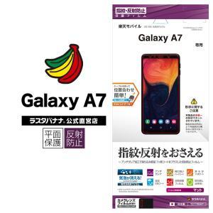 ラスタバナナ Galaxy A7 フィルム 平面保護 反射防止 ギャラクシーA7 液晶保護 T2178GA7 keitai-kazariya