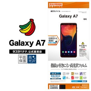 ラスタバナナ Galaxy A7 フィルム 平面保護 光沢防指紋 ギャラクシーA7 液晶保護 G2179GA7 keitai-kazariya