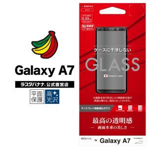 ラスタバナナ Galaxy A7 フィルム 平面保護 強化ガラス 0.33mm 高光沢 ケースに干渉しない ギャラクシーA7 液晶保護 GP2180GA7 keitai-kazariya