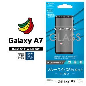 ラスタバナナ Galaxy A7 フィルム 平面保護 強化ガラス 0.33mm ブルーライトカット 高光沢 ケースに干渉しない ギャラクシーA7 液晶保護 GE2181GA7 keitai-kazariya