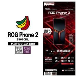 ラスタバナナ ROG Phone 2 ZS660KL フィルム 平面保護 スーパーさらさら反射防止 ...