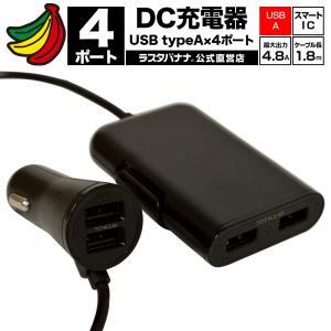 ラスタバナナ 車の充電器 USBポート付 DC充電器 4.8A 5V タイプA 4ポート ケーブル1.8m DC USB Type-A×4 ブラック 12V 24V対応 スマートIC R18DC4A4A01BK|keitai-kazariya