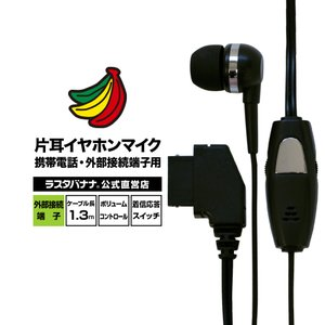 ラスタバナナ 携帯電話用 外部接続端子 片耳イヤホンマイク 着信応答スイッチ付き ハンズフリー通話 ボリュームコントロール ドコモ ソフトバンク REMMSG01BK|keitai-kazariya
