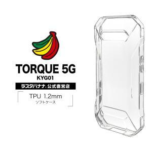 ラスタバナナ TORQUE 5G KYG01 ケース カバー ソフト TPU 1.2mm クリア トルク 5G スマホケース 6100KYG01TP keitai-kazariya