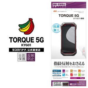 ラスタバナナ TORQUE 5G KYG01 フィルム 全面保護 反射防止 アンチグレア 抗菌 トルク 5G 液晶保護 T2835KYG01 keitai-kazariya