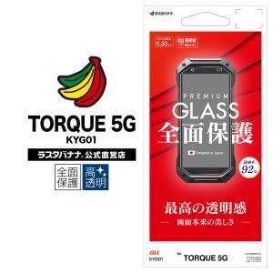 ラスタバナナ TORQUE 5G KYG01 フィルム 全面保護 ガラスフィルム 0.33mm 高透明クリア 光沢タイプ トルク 5G 液晶保護 GP2838KYG01 keitai-kazariya