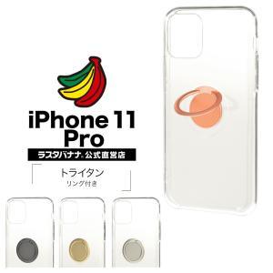 ラスタバナナ iPhone11 Pro ケース カバー ハード トライタン スマホリング付き アイフォン スマホケース keitai-kazariya