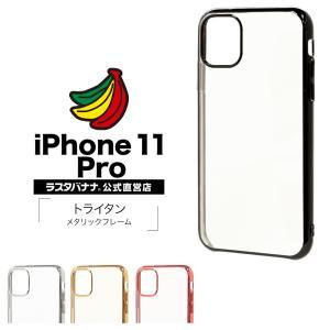 ラスタバナナ iPhone11 Pro ケース カバー ハード トライタン メタルフレーム アイフォン スマホケース keitai-kazariya