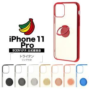 ラスタバナナ iPhone11 Pro ケース カバー ハード トライタン スマホリング付き メタルフレーム アイフォン スマホケース|keitai-kazariya