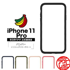 【セール品】ラスタバナナ iPhone11 Pro ケース カバー ハイブリッド シリコン+PC バンパー アイフォン スマホケース|keitai-kazariya