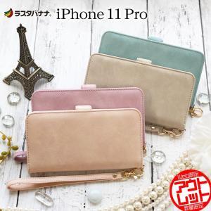 【セール品】 ラスタバナナ iPhone11 Pro ケース カバー 手帳型 viviana H スウェード調 アイフォン スマホケース|keitai-kazariya