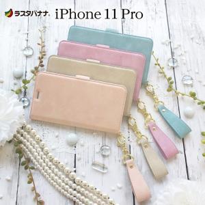 ラスタバナナ iPhone11 Pro ケース カバー 手帳型 CARINA S 耐衝撃吸収 サイドマグネット アイフォン スマホケース|keitai-kazariya