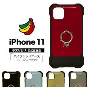 ラスタバナナ iPhone11 ケース カバー ハイブリッド TPU+PC Tough Ring スタンドにもなるスマホリング付き 耐衝撃吸収 アイフォン スマホケース|keitai-kazariya