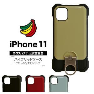 ラスタバナナ iPhone11 ケース カバー ハイブリッド TPU+PC Tough Ring plus スマホリングにもなるスタンド付き 耐衝撃吸収 アイフォン スマホケース|keitai-kazariya