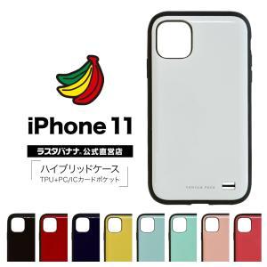 ラスタバナナ iPhone11 ケース カバー ハイブリッド VANILLA PACK バニラパック アイフォン スマホケース|keitai-kazariya