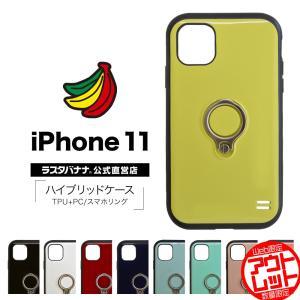 【セール品】 ラスタバナナ iPhone11 ケース カバー ハイブリッド VANILLA PACK バニラパック スマホリング付き アイフォン スマホケース|keitai-kazariya