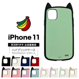 ラスタバナナ iPhone11 ケース カバー ハイブリッド VANILLA PACK mimi 猫耳 ネコミミ アイフォン スマホケース|keitai-kazariya