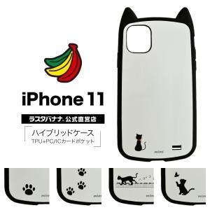 ラスタバナナ iPhone11 ケース カバー ハイブリッド VANILLA PACK mimi 柄 ワンポイント 猫耳 ネコミミ アイフォン スマホケース|keitai-kazariya