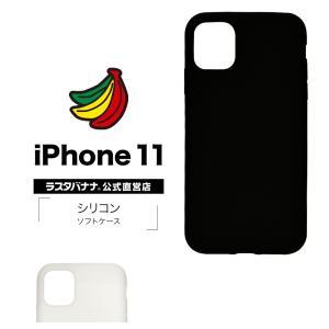 ラスタバナナ iPhone11 ケース カバー ソフト シリコン アイフォン スマホケース keitai-kazariya