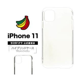 ラスタバナナ iPhone11 ケース カバー ハイブリッド TPU+トライタン アイフォン スマホケース|keitai-kazariya