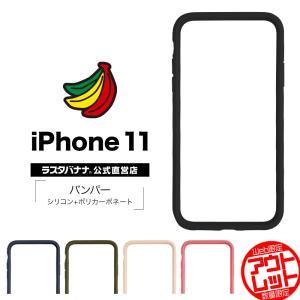 訳あり アウトレット ラスタバナナ iPhone11 ケース カバー ハイブリッド シリコン+PC バンパー アイフォン スマホケース|keitai-kazariya