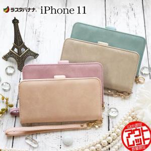 【セール品】 ラスタバナナ iPhone11 ケース カバー 手帳型 viviana H スウェード調 アイフォン スマホケース|keitai-kazariya