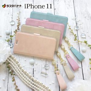 ラスタバナナ iPhone11 ケース カバー 手帳型 CARINA S サイドマグネット アイフォン スマホケース|keitai-kazariya