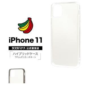 ラスタバナナ iPhone11 ケース カバー ハイブリッド TPU+PC アイフォン スマホケース|keitai-kazariya
