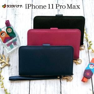 ラスタバナナ iPhone11 Pro Max ケース カバー 手帳型 ハンドストラップ付き アイフォン スマホケース|keitai-kazariya