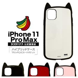 ラスタバナナ iPhone11 Pro Max ケース カバー ハイブリッド VANILLA PACK mimi 猫耳 ネコミミ アイフォン スマホケース keitai-kazariya
