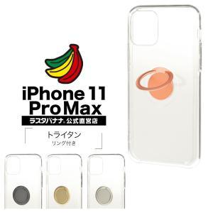 ラスタバナナ iPhone11 Pro Max ケース カバー ハード トライタン スマホリング付き アイフォン スマホケース keitai-kazariya