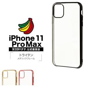 ラスタバナナ iPhone11 Pro Max ケース カバー ハード トライタン メタルフレーム アイフォン スマホケース keitai-kazariya