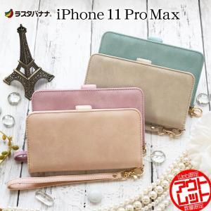 【セール品】 ラスタバナナ iPhone11 Pro Max ケース カバー 手帳型 viviana H スウェード調 アイフォン スマホケース|keitai-kazariya