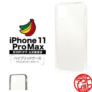 ラスタバナナ iPhone11 Pro Max ケース カバー ハイブリッド TPU+PC アイフォン スマホケース|keitai-kazariya