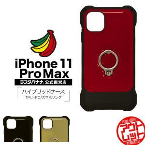 【セール品】 ラスタバナナ iPhone11 Pro Max ケース カバー ハイブリッド TPU+PC Tough Ring スマホリング付き 耐衝撃吸収 アイフォン スマホケース keitai-kazariya