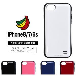 ラスタバナナ iPhone8 iPhone7 iPhone6s ケース カバー ハイブリッド VANILLA PACK バニラパック アイフォン スマホケース|keitai-kazariya