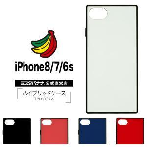 ラスタバナナ iPhone8 iPhone7 iPhone6s ケース カバー ハイブリッド TPU+ガラス  アイフォン スマホケース|keitai-kazariya