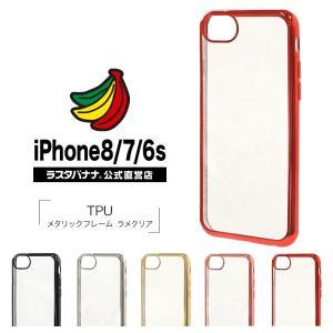 ラスタバナナ iPhone8 iPhone7 iPhone6s ケース カバー ソフト TPU 耐衝撃吸収 サイドメッキ メタルフレーム ラメ キラキラ アイフォン スマホケース|keitai-kazariya