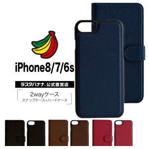 ラスタバナナ iPhone8 iPhone7 iPhone6s ケース カバー 手帳型 2WAY スナップケース+ハードケース マグネット固定式 アイフォン スマホケース|keitai-kazariya