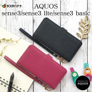 ラスタバナナ AQUOS sense3 sense3 lite SH-02M SHV45 SH-RM12 ケース/カバー 手帳型 ハンドストラップ付き アクオス センス3 ライト スマホケース|keitai-kazariya